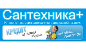 Интернет-магазин «Сантехника+» — не для средних умов!