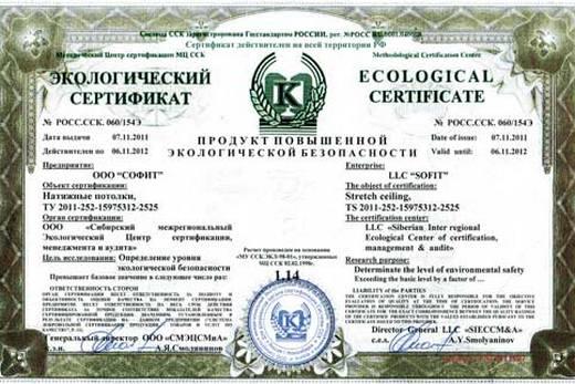 Сертификат качества еще не гарантирует, что потолок совершенно безвреден