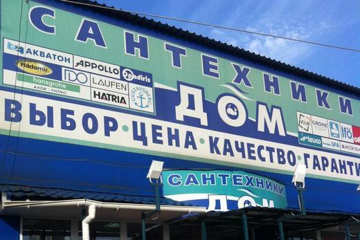 Магазин Дом Сантехники