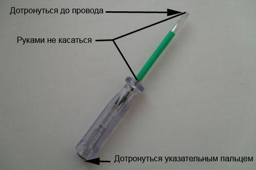 Прибор для проверки наличия напряжения