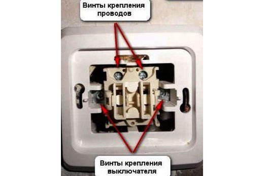 Так располагаются винты выключателя