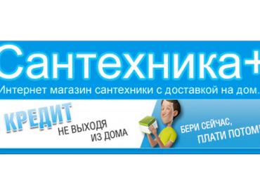 Логотип на сайте http://santehnikaplus.ru/