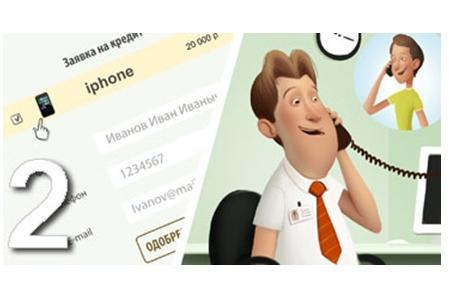 Как взять оналайновый кредит на сайте Сантехника+