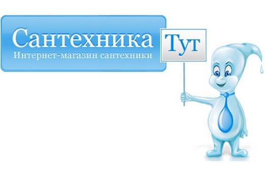 Логотип интернет-магазина Сантехника Тут