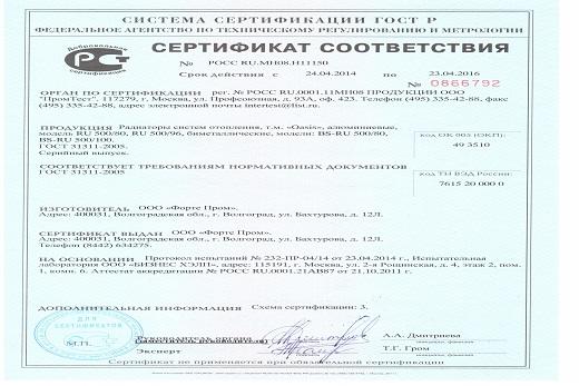 Высокие технические параметры-паспорт радиатор бренда Оазис