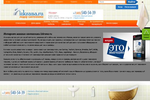 Услуга монтажа имеется в магазине Izkrana.ru