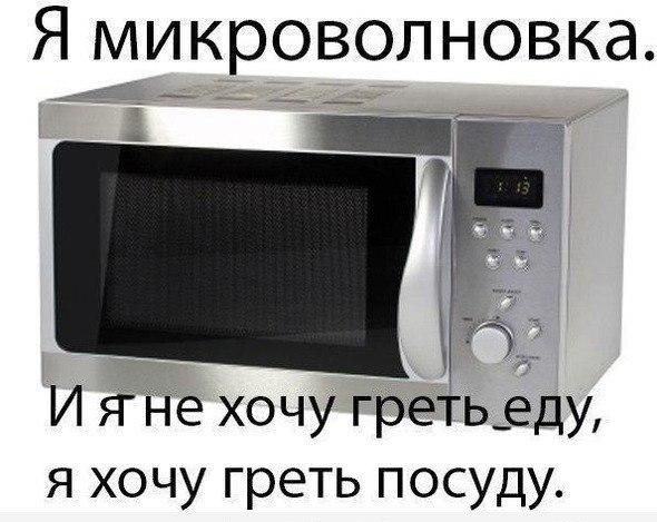 Посуда в микроволновке нагревается