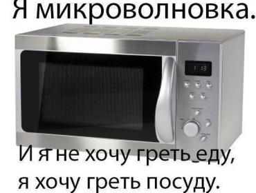 Свч-печь греет посуду