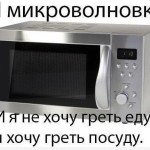Св-печь греет посуду
