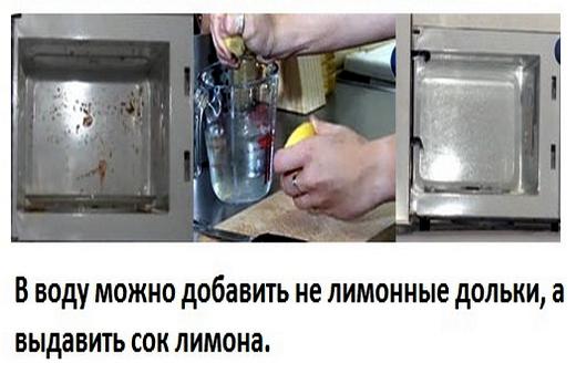 С помощью лимона чистим микроволновую печь
