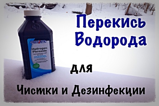 Дезинфицирующее средство - Перекись водорода