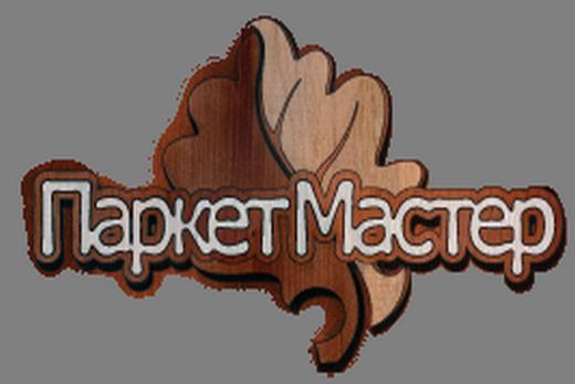 Логотип фирмы «ПаркетМастер»